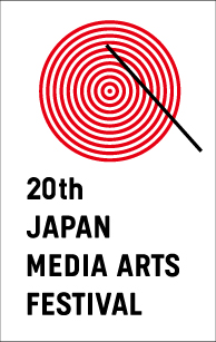 The 20th Japan Media Arts Festival